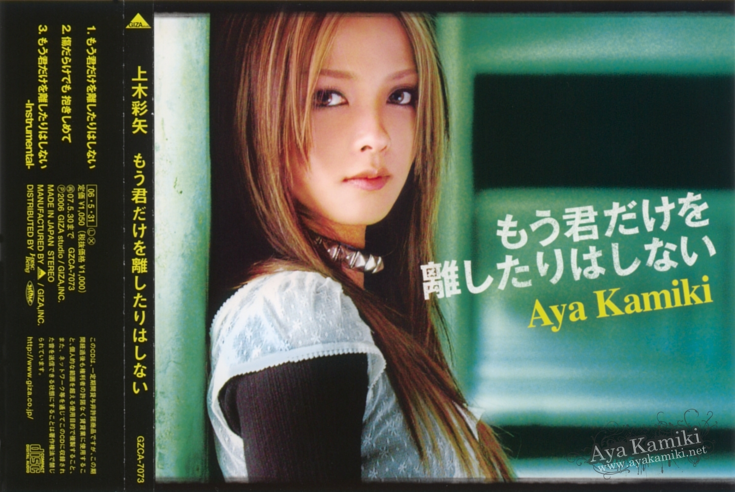 Aya Kamiki Wbx Credit Aya Kamiki.net