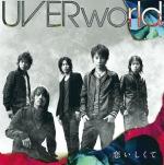uverworld_koishikute_cd