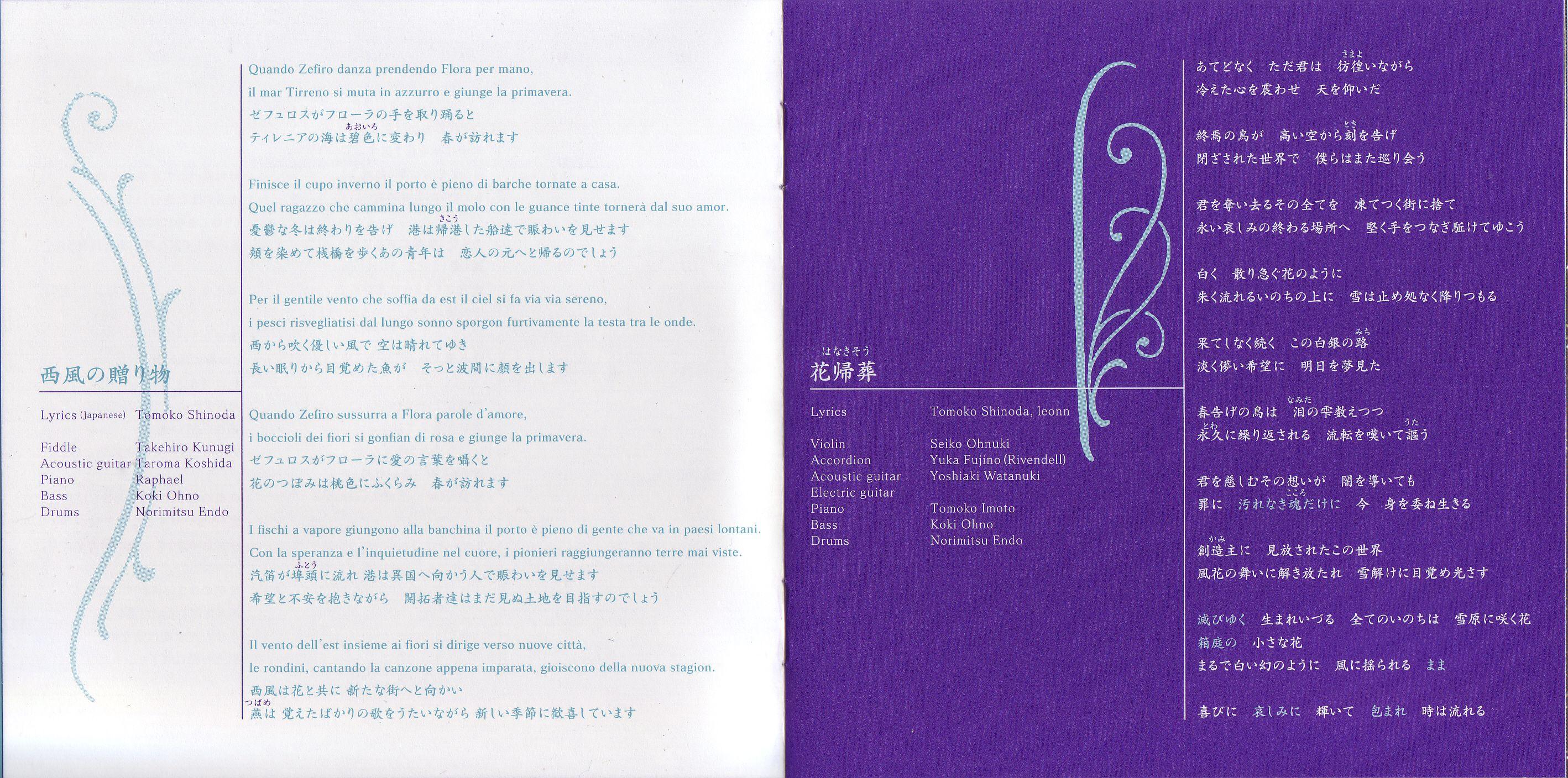Akiko Shikata* 志方あきこ - Harmonia