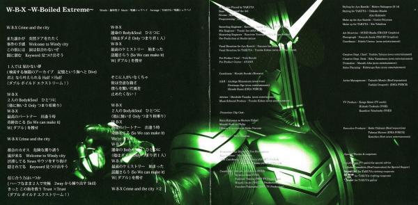 Aya Kamiki (上木彩矢): W-B-X ~W boiled extreme~   Music Pixels